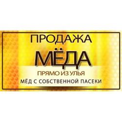 Баннер для продаже меда